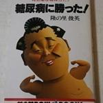 相撲の力士はどうして糖尿病にならないのか