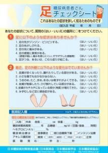 糖尿病の足チェックシート