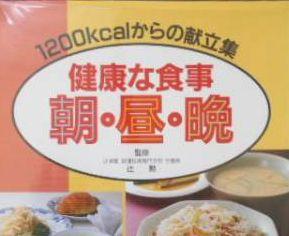 糖尿病なら朝昼晩の三食