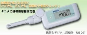 タニタの携帯型尿糖測定器で隠れ糖尿病を診断