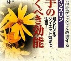 菊芋の糖尿病予防効果