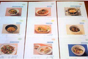 藤城式食事法のレシピ本