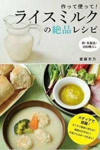 ライスミルクのレシピ本