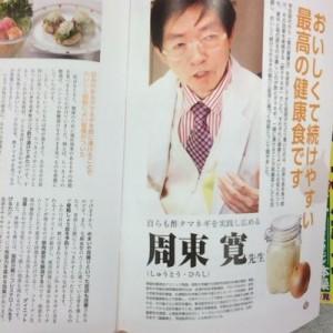 酢玉ねぎの周東寛はケルセチンが糖尿病を改善すると主張