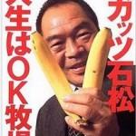 バナナは糖尿病の血糖値を下げる