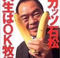 バナナ酢の抗糖尿病効果を検証
