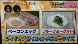 ライザップの食事法1