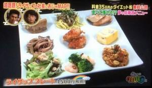 ライザップの食事法8