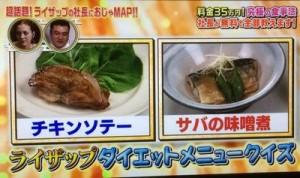 ライザップの食事法4