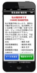 糖尿病患者のスマートフォン糖尿病アプリは海外旅行でも準備してください