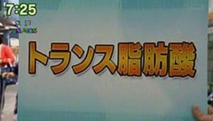 NHKあさいちでトランス脂肪酸