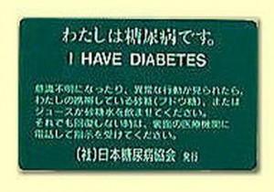 糖尿病患者用の連絡カード