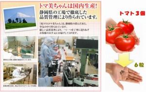 トマトサプリで血糖低下