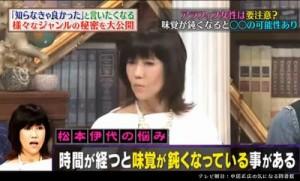 松本松本伊代さんの味覚障害は糖尿病の前兆
