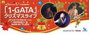 1型糖尿病の1-GATAがクリスマスコンサートが開催されます