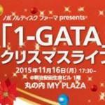 1型糖尿病の1-GATAがクリスマスコンサートを開催