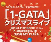 糖尿病の1-GATAがクリスマスコンサート