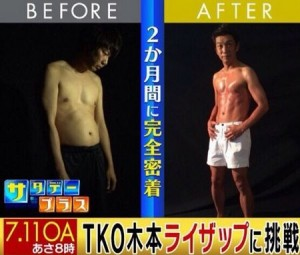 TKO木本武宏が糖質制限食のライザップに挑戦