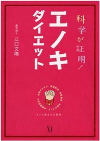 エノキ氷の糖尿病やダイエット効果に関する本が出版