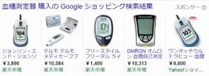 非観血的血糖測定器で血糖測定すれば採血は不要です