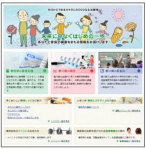 糖尿病ワースト県である香川県の糖尿病予防施策