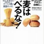 糖尿病とうつ病の原因は小麦粉