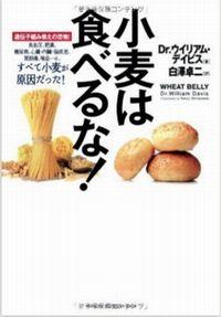 小麦粉は精神疾患やうつ病、糖尿病になるから食べない方が良い
