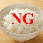 米飯の食べ過ぎは糖尿病になる