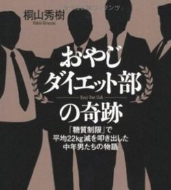 桐山秀樹氏の死亡は糖質制限をしたためではありません