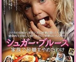 妊娠糖尿病の監督の映画シュガーブルースが公開されます