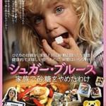 妊娠糖尿病の映画シュガーブルースが公開