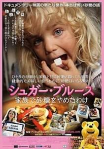 シュガーブルースは妊娠糖尿病の映画です