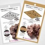 糖尿病に良いドクターズチョコレート