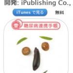 糖尿病連携手帳のスマートフォンのアプリ|金沢大学