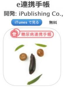 e連携手帳は糖尿病連携手帳のアプリです
