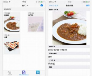 金沢大学が開発糖尿病連携手帳のスマートフォンのアプリは写真で記録できます