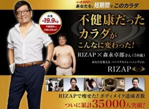森永卓郎さんはライザップの糖質制限で糖尿病を改善