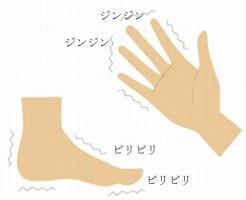 指先がチクチクするは糖尿病のサイン