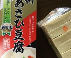 旭松のレジスタントプロテインを含む凍豆腐は血糖値を下げる