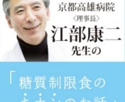関西の高雄病院には糖尿病の名医がいる