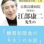 関西で糖尿病の名医がいる高雄病院