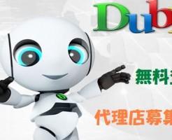 DibLi代理店に登録すると権利金収入を得ることができる