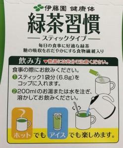 スティックの緑茶習慣は糖尿病の血糖値を下げる