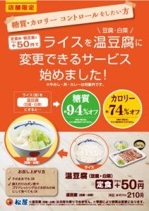 松屋のロカボの牛丼は豆腐で血糖値を上げない