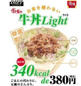 牛丼ライトはロカボで昼食にオススメです