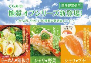 くら寿司の糖質オフシリーズは血糖値に良い