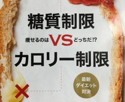 日本糖尿病学会は糖尿病の食事療法としてカロリー制限をすすめています