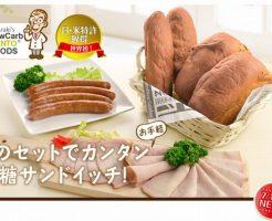 糖質ゼロのパンは糖質制限のヒトに便利です