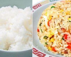 血糖値に良いのはチャーハンか白米か分かりますか?