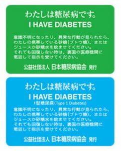 IDカードは糖尿病の患者が準備すべきもののNo1です